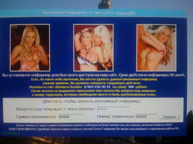 porno-informeri-zashita